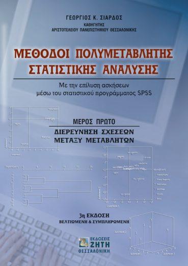 Μέθοδοι Πολυμεταβλητής Στατιστικής Ανάλυσης. Μέρος Α - Εκδόσεις Ζήτη
