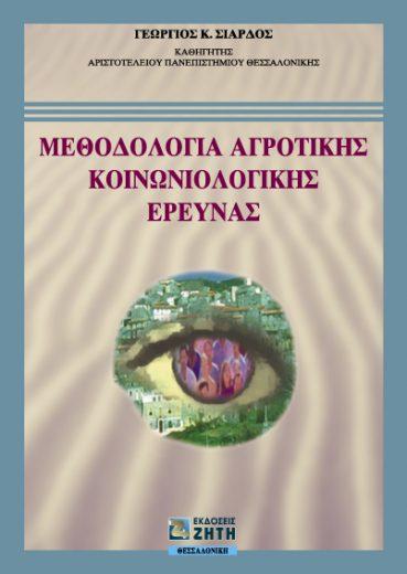 Μεθοδολογία αγροτικής κοινωνιολογικής έρευνας - Εκδόσεις Ζήτη