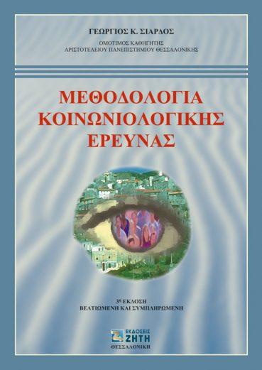 Μεθοδολογία Κοινωνιολογικής Έρευνας - Εκδόσεις Ζήτη