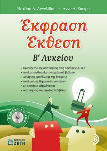 Έκφραση - Έκθεση B΄ Λυκείου - Εκδόσεις Ζήτη
