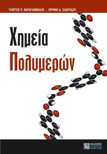 Χημεία Πολυμερών - Εκδόσεις Ζήτη
