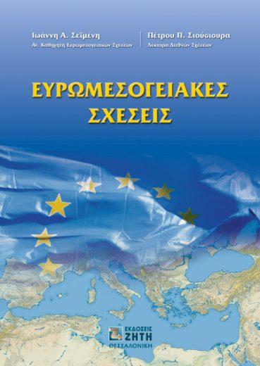 Ευρωμεσογειακές Σχέσεις - Εκδόσεις Ζήτη