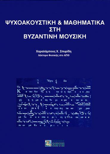 Ψυχοακουστική & Mαθηματικά στη Bυζαντινή Mουσική - Εκδόσεις Ζήτη