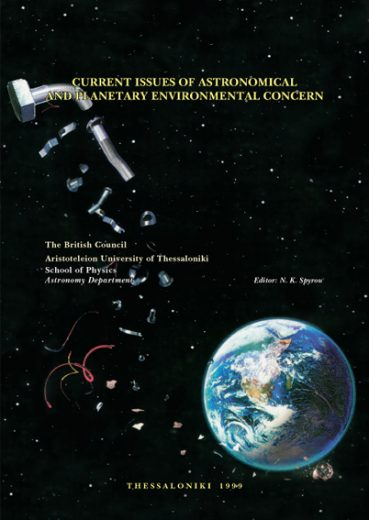 Current issues of Astronomical and Planetary Environmental Concern - Εκδόσεις Ζήτη