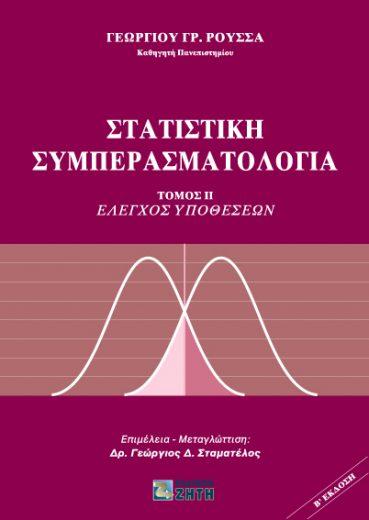 Στατιστική Συμπερασματολογία, Tόμος 2 - Εκδόσεις Ζήτη