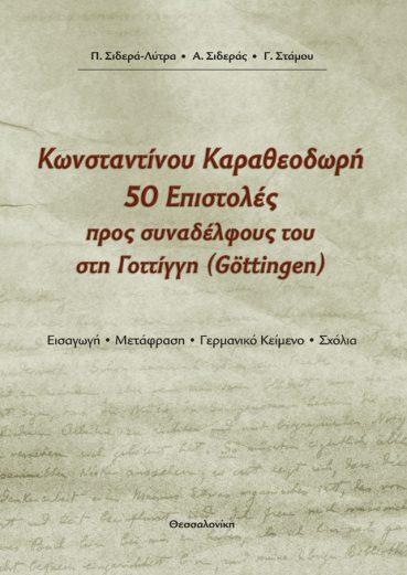 Κωνσταντίνου Καραθεοδωρή – 50 επιστολές προς συναδέλφους του στη Γοττίγη - Εκδόσεις Ζήτη