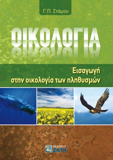 Οικολογία - Εκδόσεις Ζήτη
