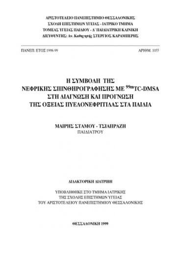 Η συμβολή  της νεφρικής σπινθηρογράφησης με 99mTC-DMSA στη διάγνωση και πρόγνωση - Εκδόσεις Ζήτη