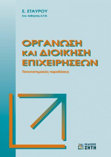 Οργάνωση και διοίκηση επιχειρήσεων - Εκδόσεις Ζήτη