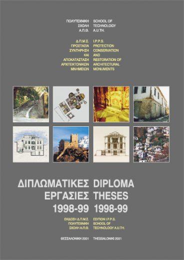 Διπλωματικές εργασίες 1998-99 - Εκδόσεις Ζήτη