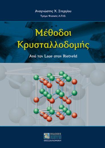 Μέθοδοι Κρυσταλλοδομής - Εκδόσεις Ζήτη