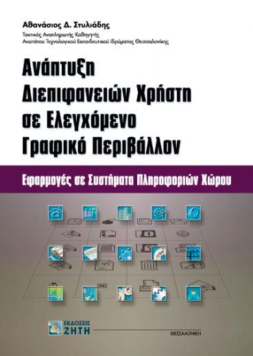 Ανάπτυξη Διεπιφανειών Χρήστη σε Ελεγχόμενο Γραφικό Περιβάλλον - Εκδόσεις Ζήτη