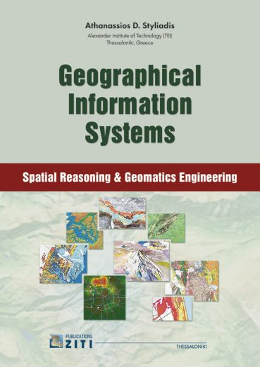Geographical Inforamation Systems – Συστήματα Γεωγραφικών Πληροφοριών (GIS) - Εκδόσεις Ζήτη