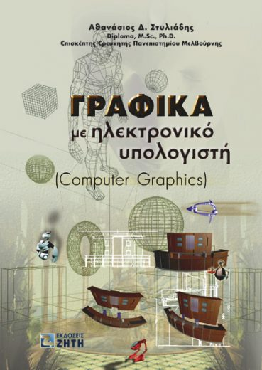 Γραφικά με ηλεκτρονικό υπολογιστή - Εκδόσεις Ζήτη