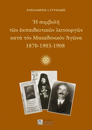 Η Συμβολή των Εκπαιδευτικών Λειτουργών κατά τον Μακεδονικόν Αγώνα 1870-1903-1908 - Εκδόσεις Ζήτη