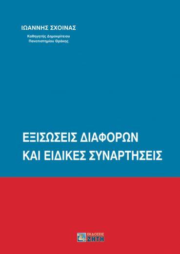 Εξισώσεις Διαφορών και Eιδικές Συναρτήσεις - Εκδόσεις Ζήτη
