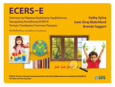 ECERS-E: Επέκταση της Κλίμακας Αξιολόγησης Περιβάλλοντος Προσχολικής Εκπαίδευσης - Εκδόσεις Ζήτη