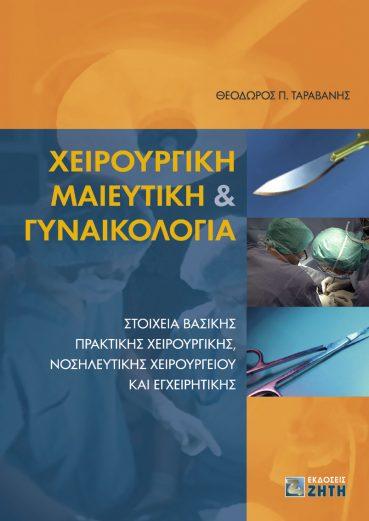 Χειρουργική Μαιευτική και Γυναικολογία - Εκδόσεις Ζήτη