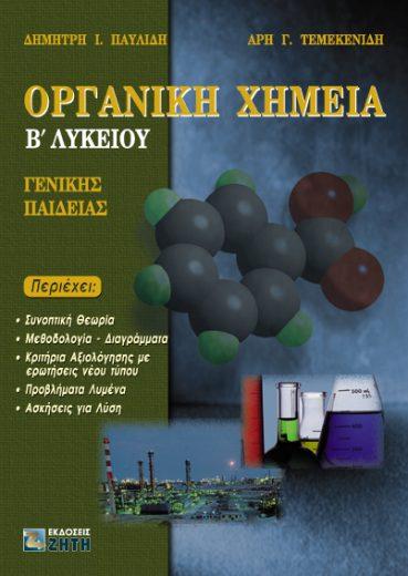 Οργανική χημεία Β΄ Λυκείου, Γενικής παιδείας - Εκδόσεις Ζήτη