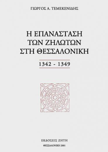 Η επανάσταση των Ζηλωτών στη Θεσσαλονίκη 1342-1349 - Εκδόσεις Ζήτη