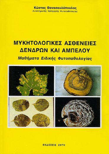 Μυκητολογικές ασθένειες δένδρων και αμπέλου - Εκδόσεις Ζήτη