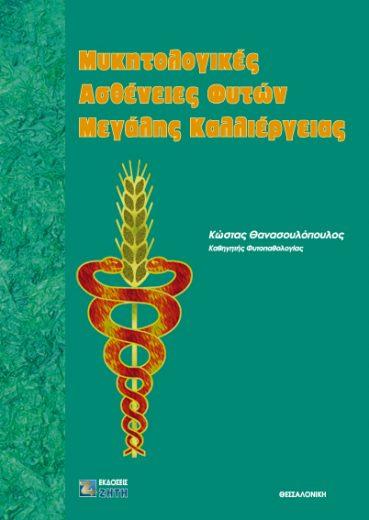 Μυκητολογικές ασθένειες φυτών μεγάλης καλλιέργειας - Εκδόσεις Ζήτη