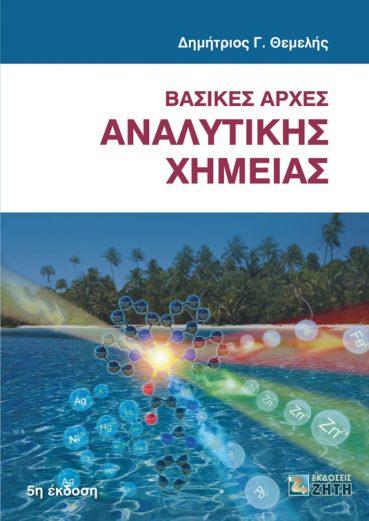 Βασικές Αρχές Αναλυτικής Χημείας - Εκδόσεις Ζήτη