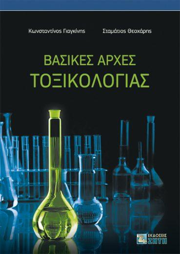 Βασικές Αρχές Τοξικολογίας - Εκδόσεις Ζήτη