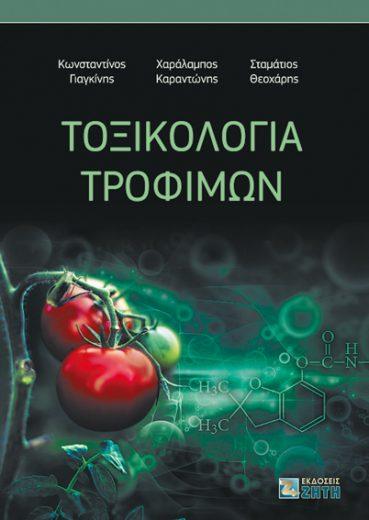 Τοξικολογία Τροφίμων - Εκδόσεις Ζήτη
