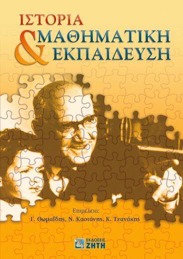Ιστορία και Μαθηματική Εκπαίδευση - Εκδόσεις Ζήτη