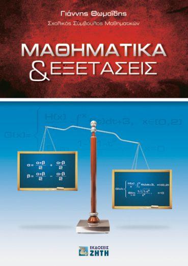 Μαθηματικά και Εξετάσεις - Εκδόσεις Ζήτη