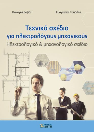Τεχνικό Σχέδιο για Ηλεκτρολόγους Μηχανικούς - Εκδόσεις Ζήτη