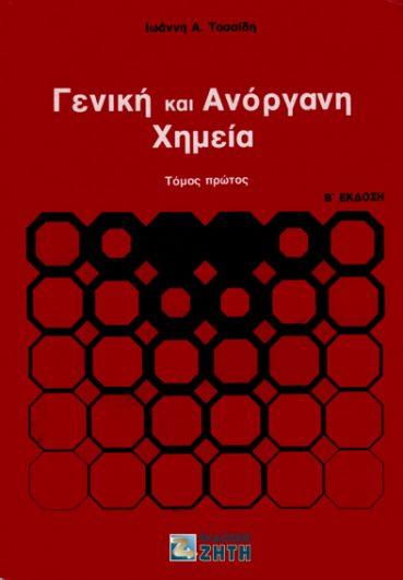 Γενική και ανόργανη χημεία, Tόμος 1 - Εκδόσεις Ζήτη