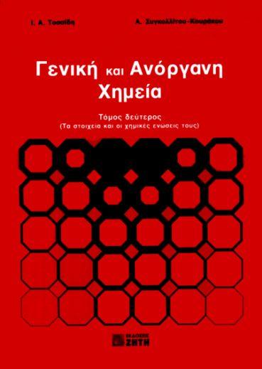 Γενική και ανόργανη χημεία, Tόμος 2 - Εκδόσεις Ζήτη