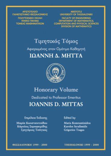 Τιμητικός τόμος αφιερωμένος στον Oμότιμο Kαθηγητή Iωάννη Δ. Mήττα - Εκδόσεις Ζήτη