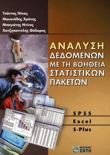 Ανάλυση δεδομένων με τη βοήθεια στατιστικών πακέτων - Εκδόσεις Ζήτη