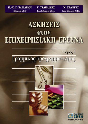 Ασκήσεις στην επιχειρησιακή έρευνα, Τόμος 1 - Εκδόσεις Ζήτη
