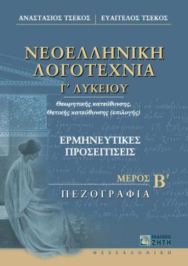 Νεοελληνική Λογοτεχνία Γ΄ Λυκείου - Mέρος B΄ Πεζογραφία - Εκδόσεις Ζήτη