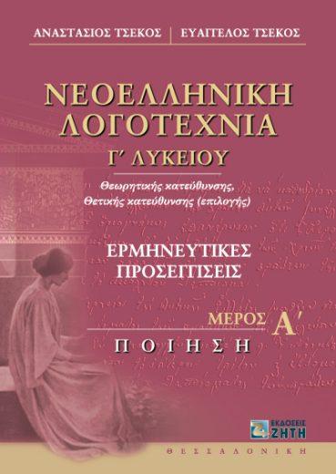 Νεοελληνική Λογοτεχνία Γ΄ Λυκείου - Mέρος A΄ Ποίηση - Εκδόσεις Ζήτη