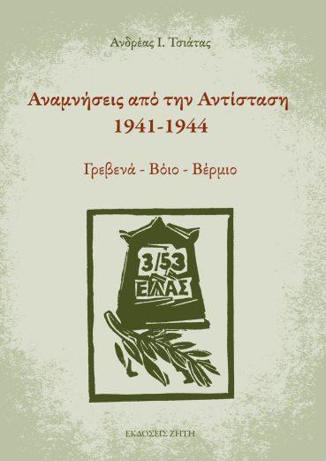 Αναμνήσεις από την Αντίσταση 1941-1944 - Εκδόσεις Ζήτη