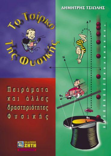 Το τσίρκο της φυσικής - Εκδόσεις Ζήτη