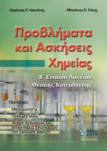 Προβλήματα και Ασκήσεις Χημείας, Β΄ Ενιαίου Λυκείου - Εκδόσεις Ζήτη