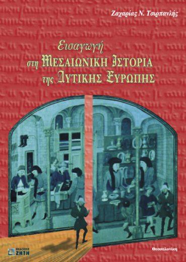 Εισαγωγή στη μεσαιωνική ιστορία της Δυτικής Ευρώπης - Εκδόσεις Ζήτη