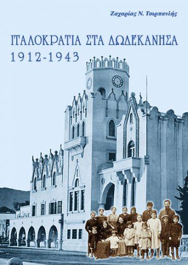 Ιταλοκρατία στα Δωδεκάνησα 1912-1949 - Εκδόσεις Ζήτη