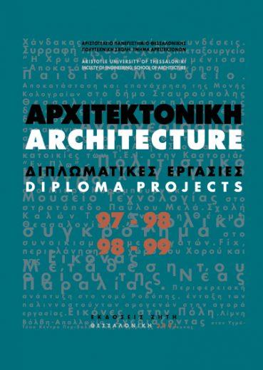 Αρχιτεκτονική '97-'98, '98-'99. Διπλωματικές Εργασίες - Εκδόσεις Ζήτη