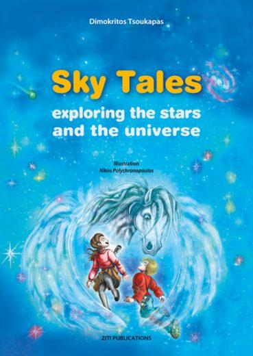 Sky Tales - Εκδόσεις Ζήτη