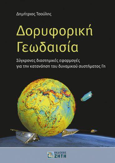 Δορυφορική Γεωδαισία - Εκδόσεις Ζήτη