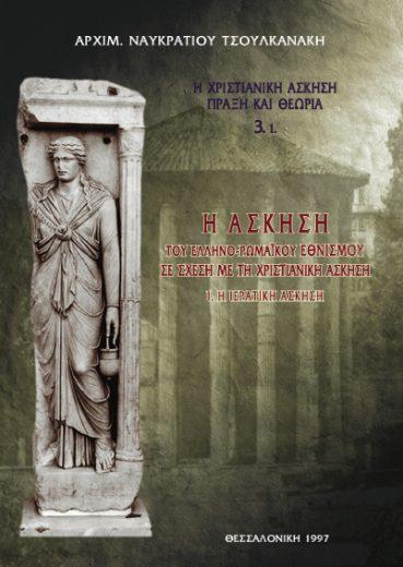 Η άσκηση του ελληνο-ρωμαϊκού εθνισμού σε σχέση με τη χριστιανική άσκηση, Τόμος 1 - Εκδόσεις Ζήτη