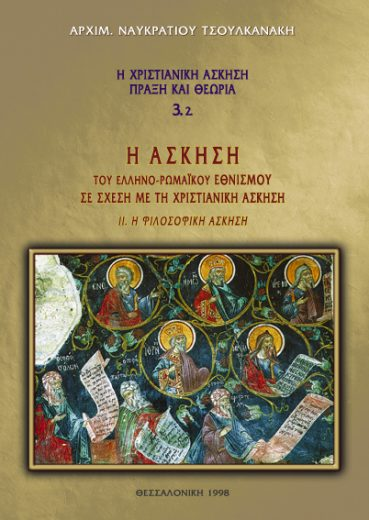 Η άσκηση του ελληνο-ρωμαϊκού εθνισμού σε σχέση με τη χριστιανική άσκηση, Τόμος 2 - Εκδόσεις Ζήτη