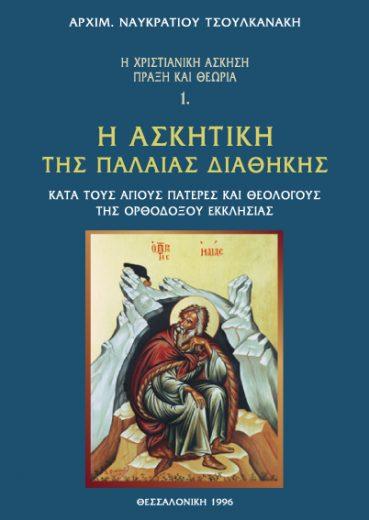 Η ασκητική της Παλαιάς Διαθήκης - Εκδόσεις Ζήτη